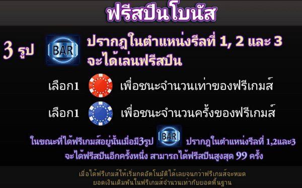 Free spins bonus rules royal777 slot game